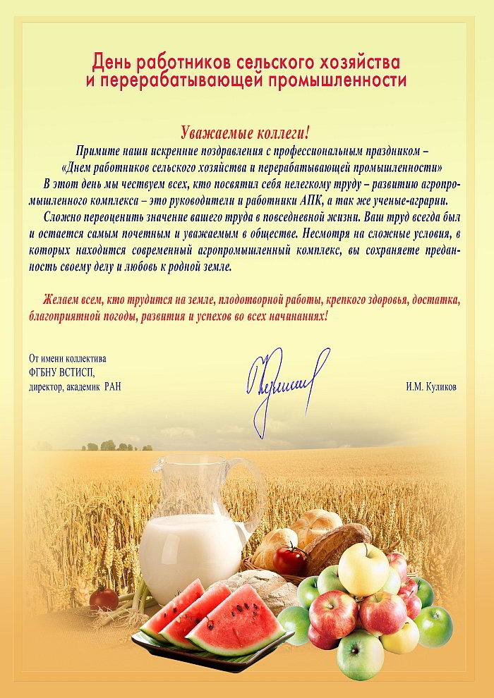 Поздравление труженикам сельского хозяйства 18
