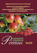 Pomiculture and small fruit culture, 2017, vol. 49