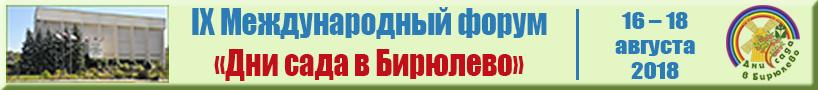 Приглашаем принять участие в работе форума